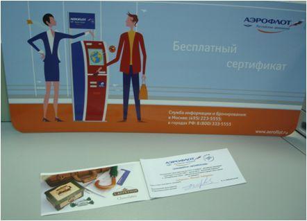 Подарочный купон от компании Аэрофлот Хабаровск-Москва-Хабаровск