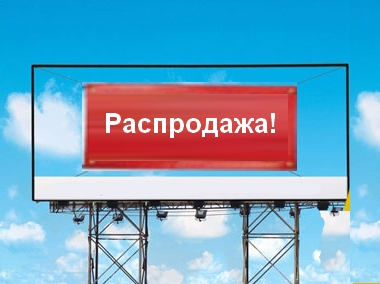 Размещение рекламных щитов в Хабаровске